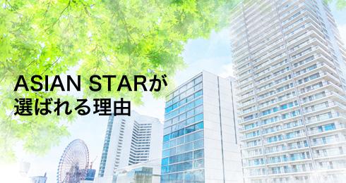 ASIAN STAR が選ばれる理由