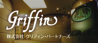 株式会社グリフィン・パートナーズ