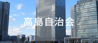 高島自治会