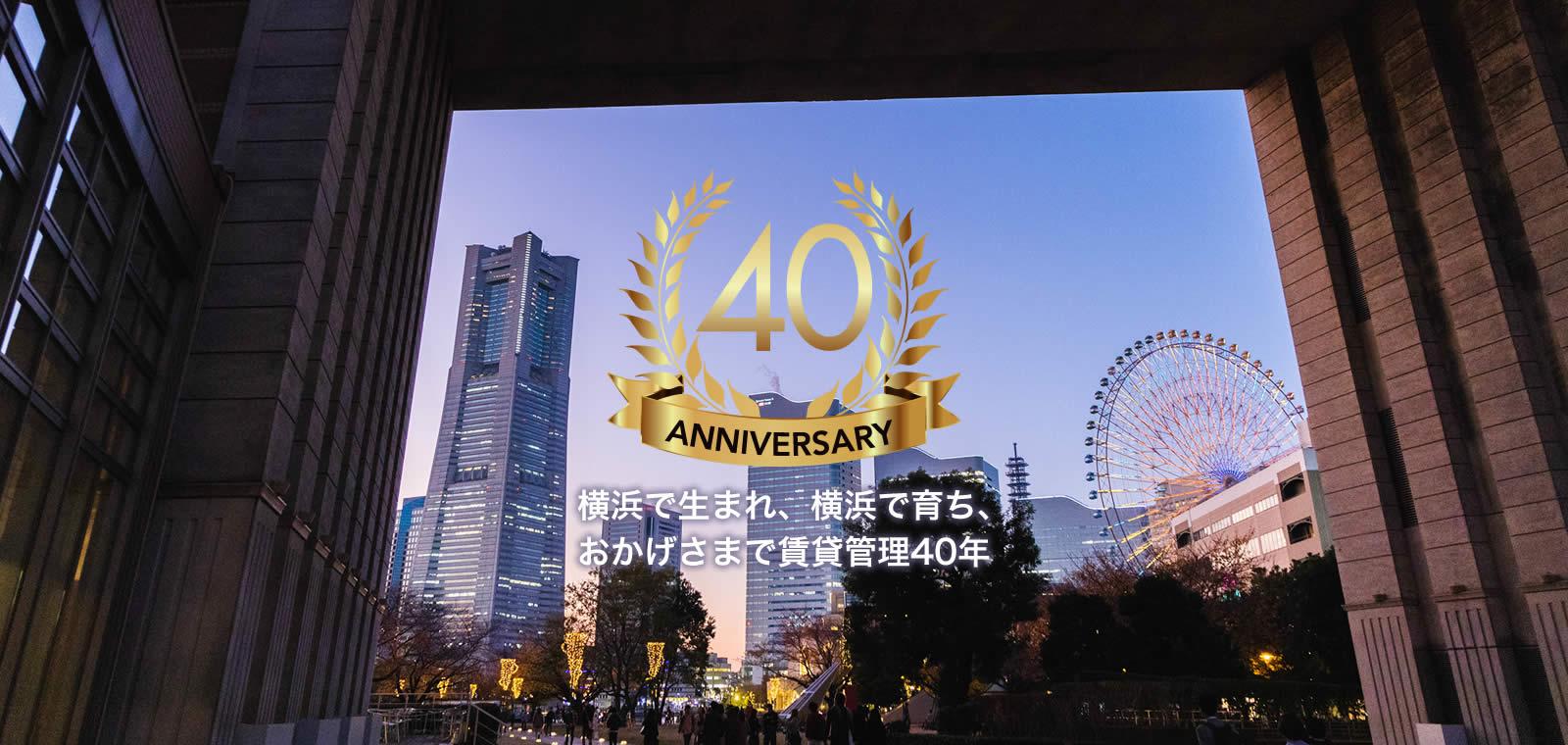 横浜で生まれ、横浜で育ち、おかげさまで賃貸管理40年